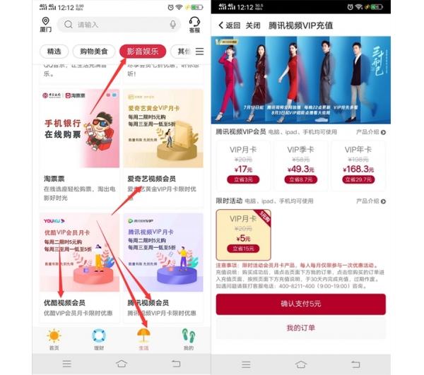 中国银行5元限时抢购腾讯视频/爱奇艺/优酷会员