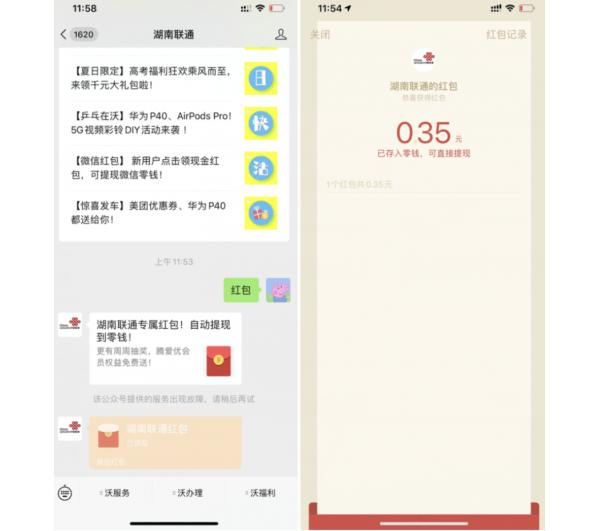微信关注湖南联通领随机红包