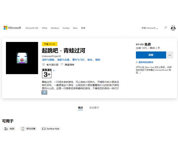 微软商店喜+2《起跳吧·青蛙过河》