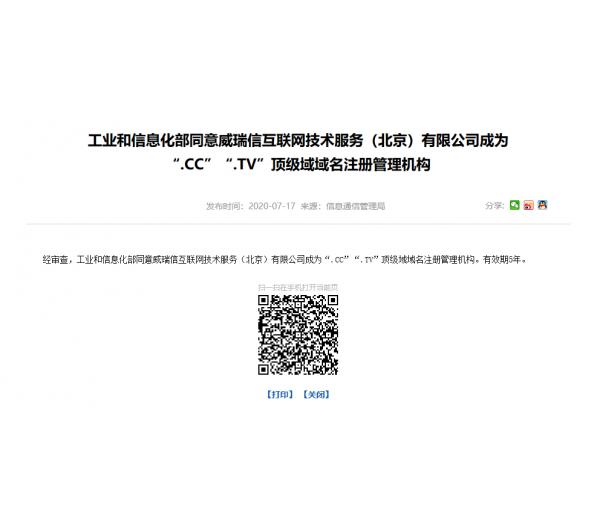 CC,TV域名通过工信部备案许可