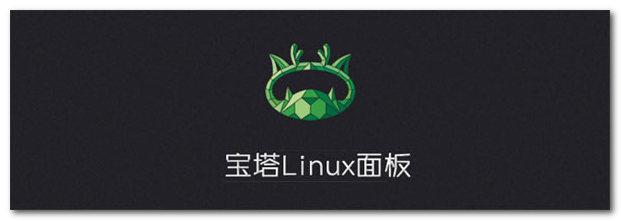 宝塔Linux面板 v7.4.2 解锁专业版以及企业版
