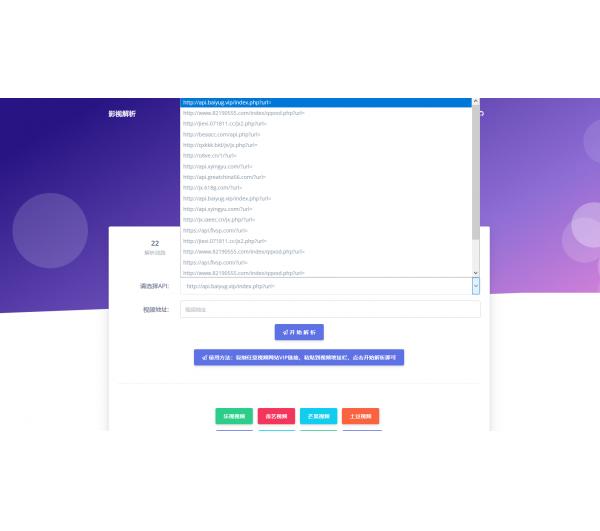 影視VIP解析源碼 純HTML文件簡潔美觀