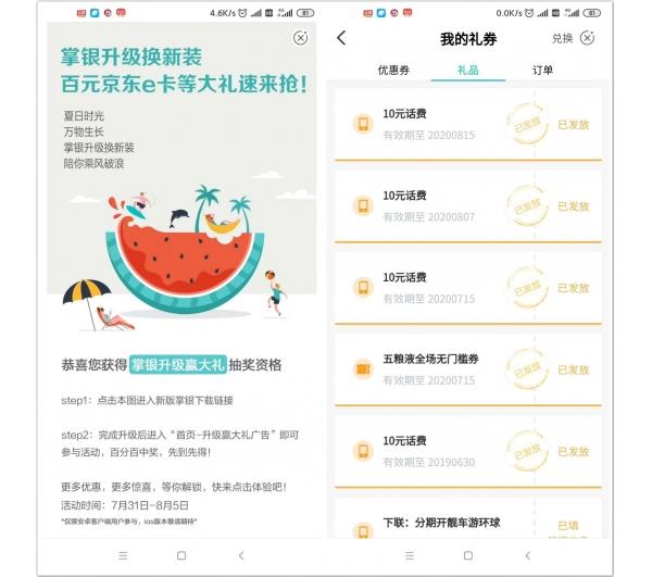 中国农业银行APP抽10元话费