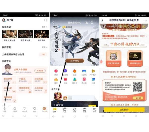 腾讯视频预约剑侠情缘2手游 游戏上线下载领腾讯视频会员vip