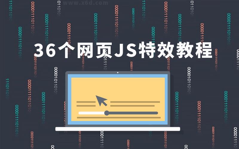 36个网页JS特效教程,学完即精通