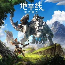 《地平线:零之曙光》免安装中文绿色版