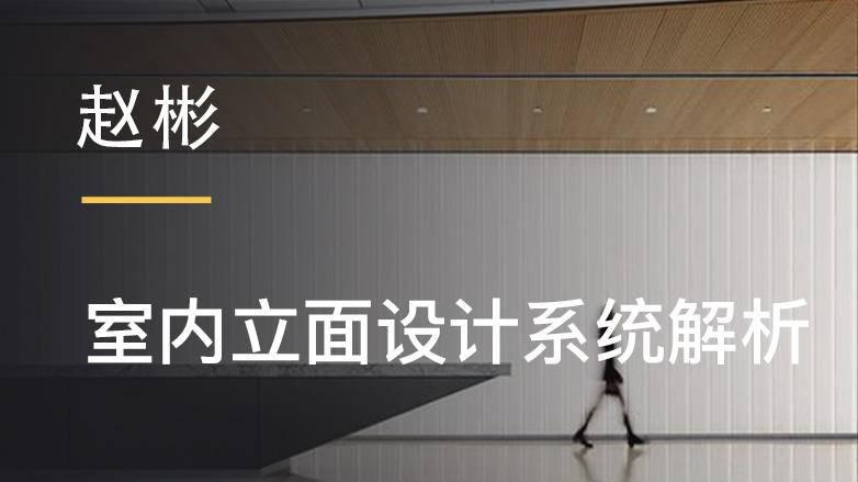 赵彬设计课程 室内立面设计系统解析