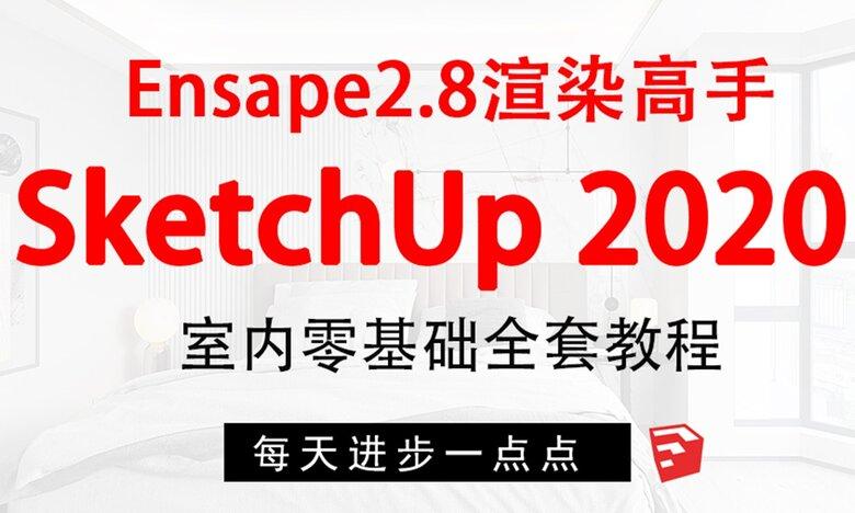 零基础学习SketchUp全套建模和Enscape渲染