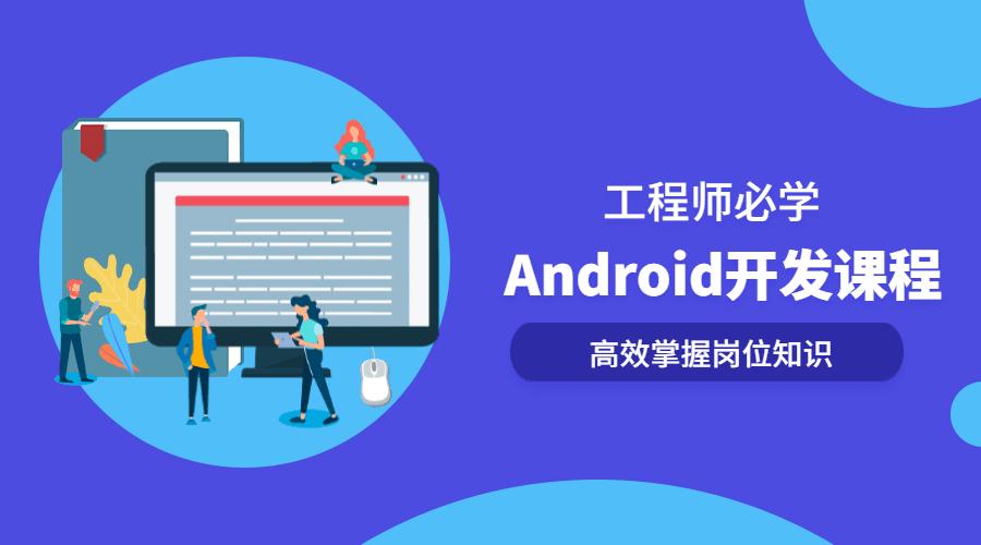 工程师必学 Android开发系列全套课程