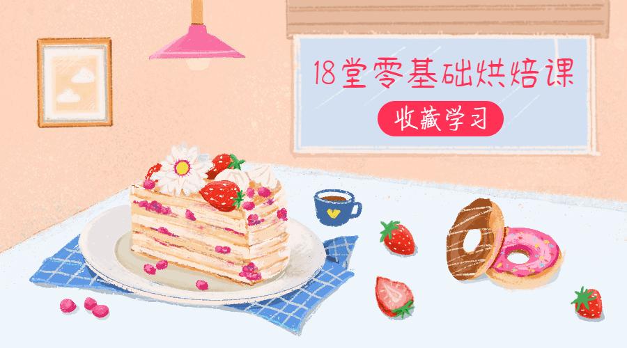 零基础烘焙课,每天15分钟轻松做甜点