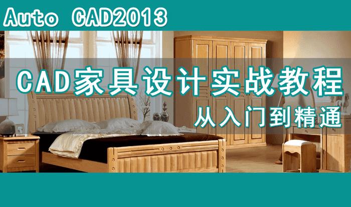 CAD高端家具设计实战教程,入门到精通