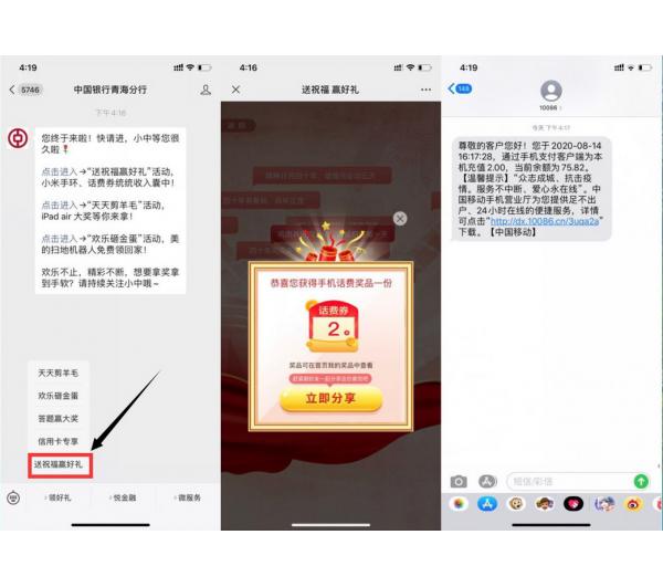 """微信关注""""中国银行青海分行""""抽话费非必中"""