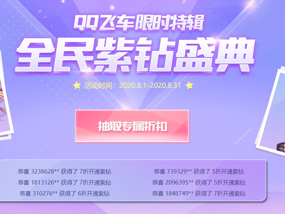 QQ飞车全民紫钻盛典 抽4~9折开通紫钻优惠