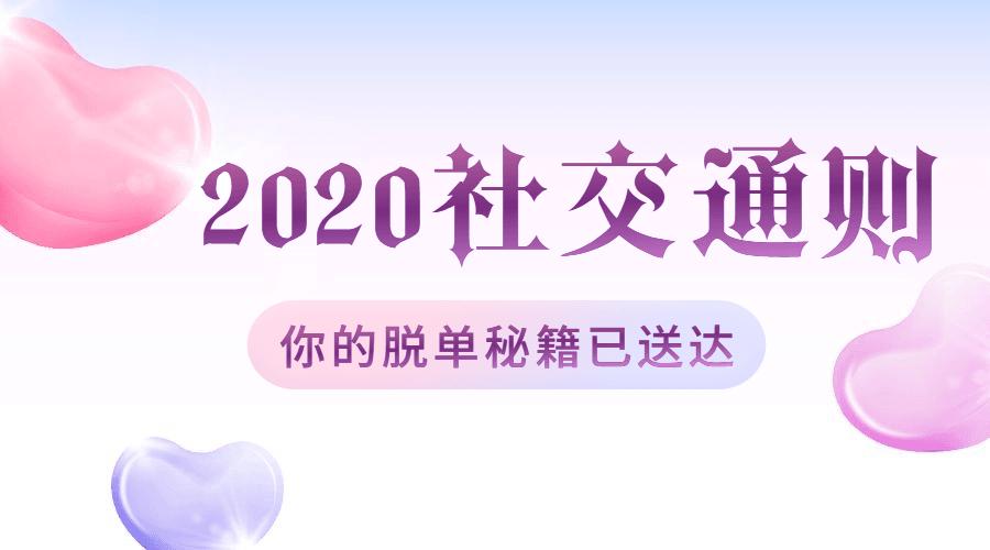 2020年的最新恋爱方法追女生 !
