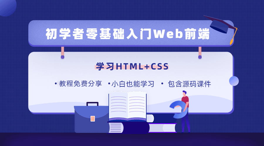 初学者零基础18天学习HTML、CSS