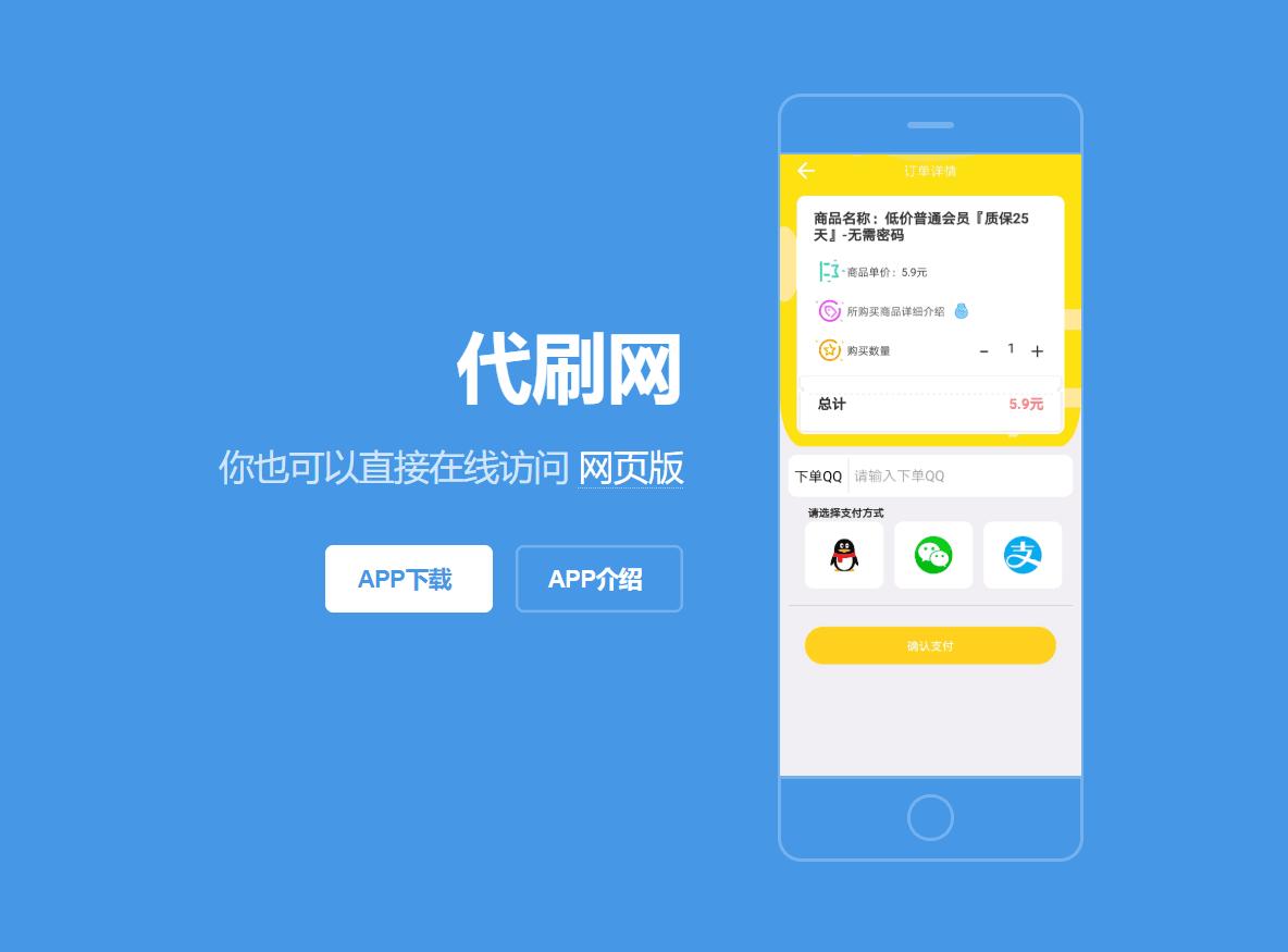 代刷App下载详情单页源码