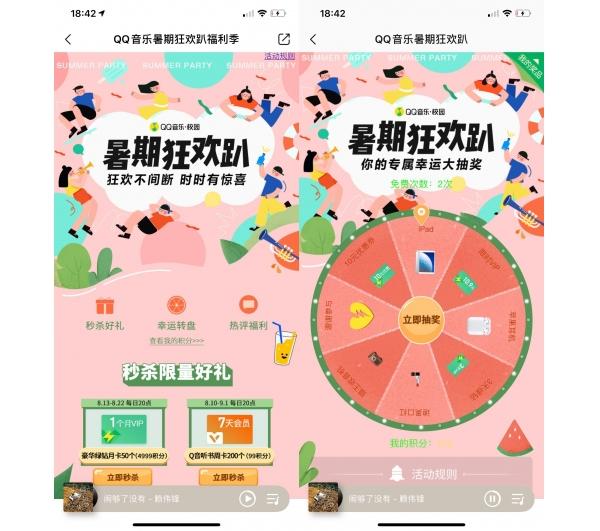 QQ音乐积分兑换绿钻/听书会员