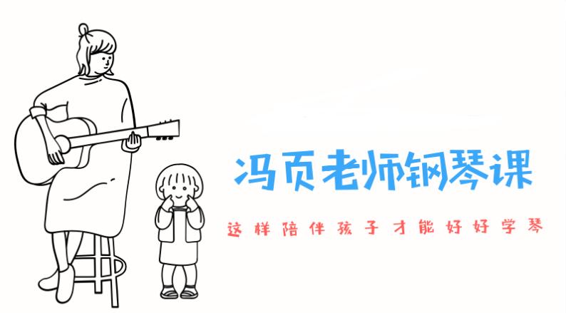 冯页老师钢琴课 这样陪孩子好好学习