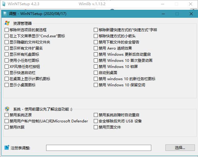 系统安装器 WinNTSetup v5.0.0 Beta 3 / v4.6.5 Stable(图2)
