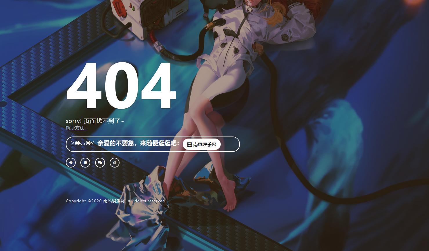 好看的二次元創造性404頁面源碼