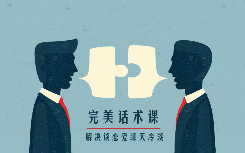楚淮老师完美话术课解决谈恋爱聊天冷淡