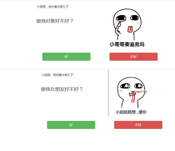 七夕惡搞彈窗強制表白源碼HTML