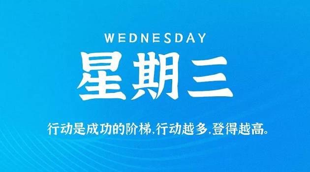 8月26日新闻早讯,每天60秒读懂世界