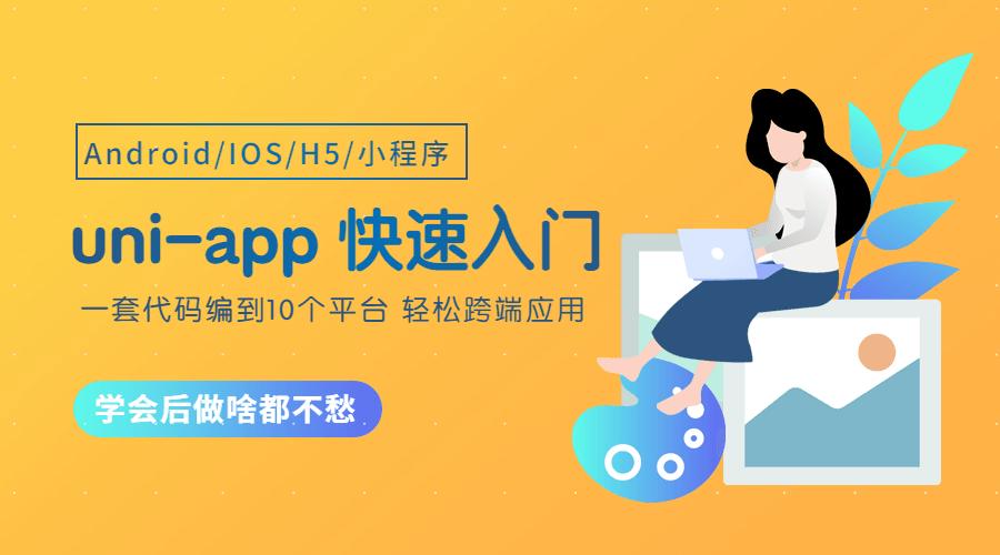 uni-app零基础快速入门 学会做啥都不愁