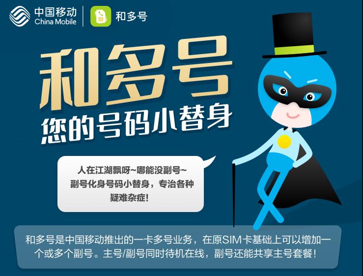 中国移动用户免费办理3个月副号