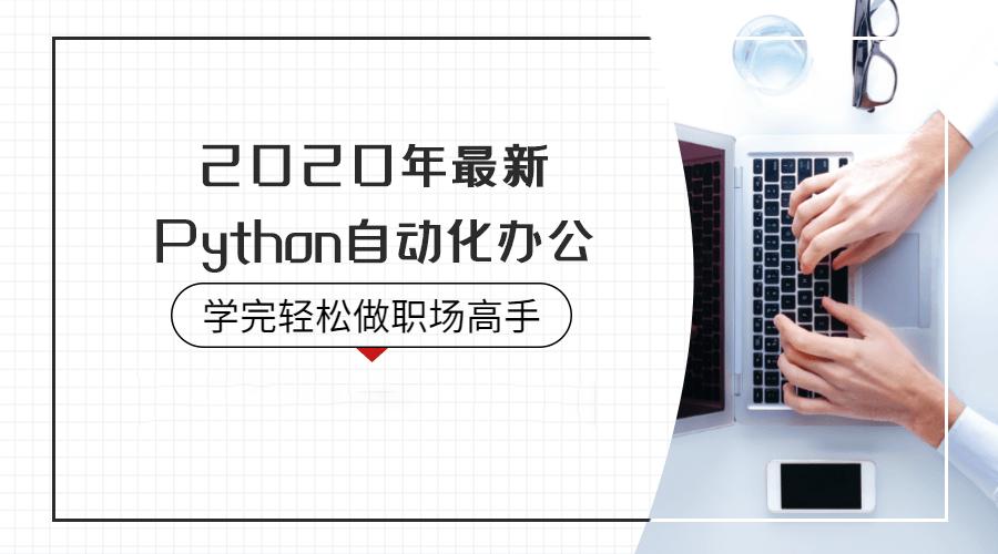 2020年最新Python自动化办公 学完轻松做职场高手
