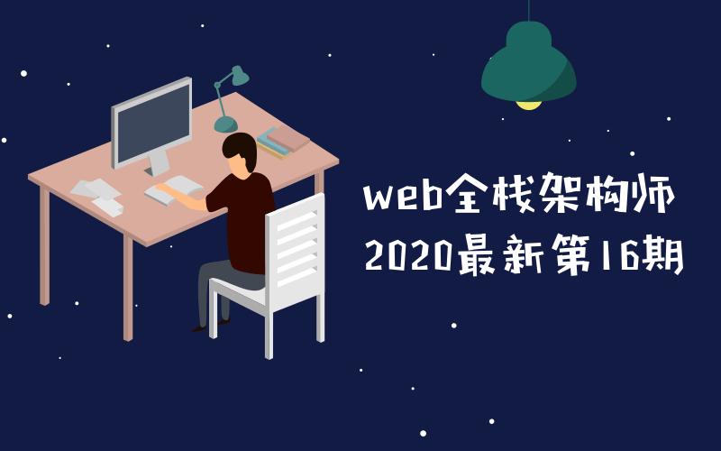 web全栈架构师2020最新第16期教程