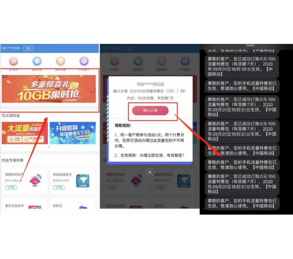 广东移动免费领取10G流量/7天有效