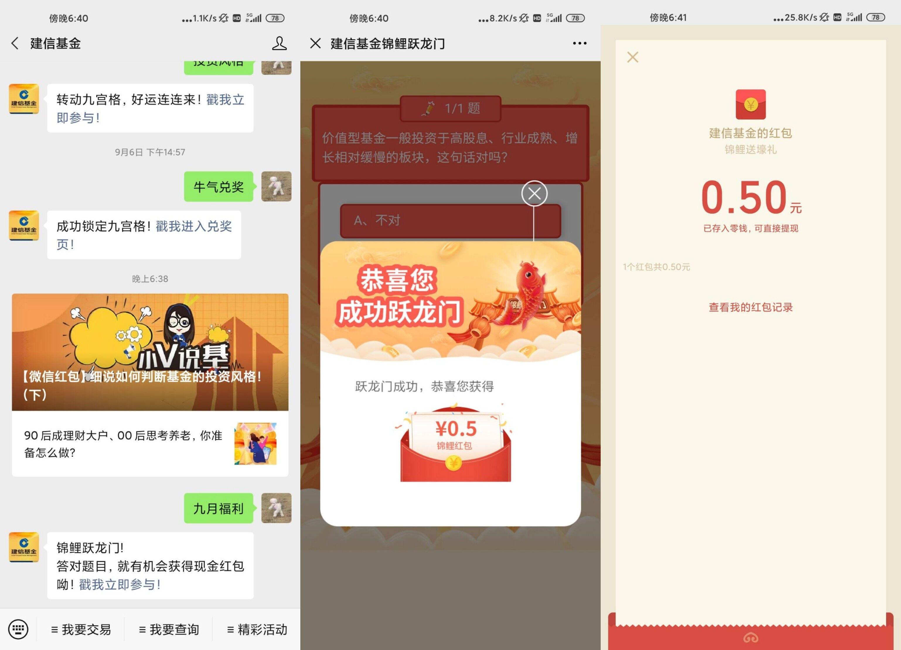 """新一期!微信关注""""建信基金""""亲测0.5红"""