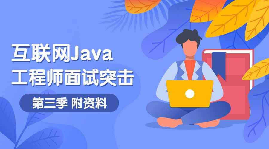 互联网Java工程师面试突击第3季附资料