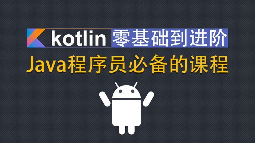 Kotlin零基础入门到进阶 Java程序员必备课程
