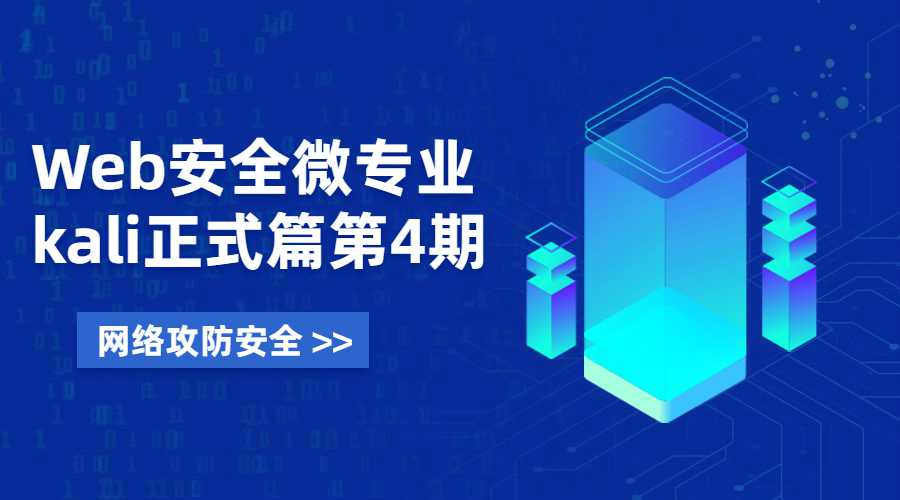 Web安全微专业 网络攻防安全Kali正式篇