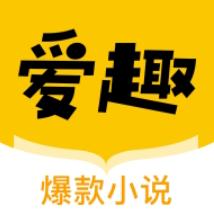 爱趣小说v2.20.072415 免费小说神器去广告版