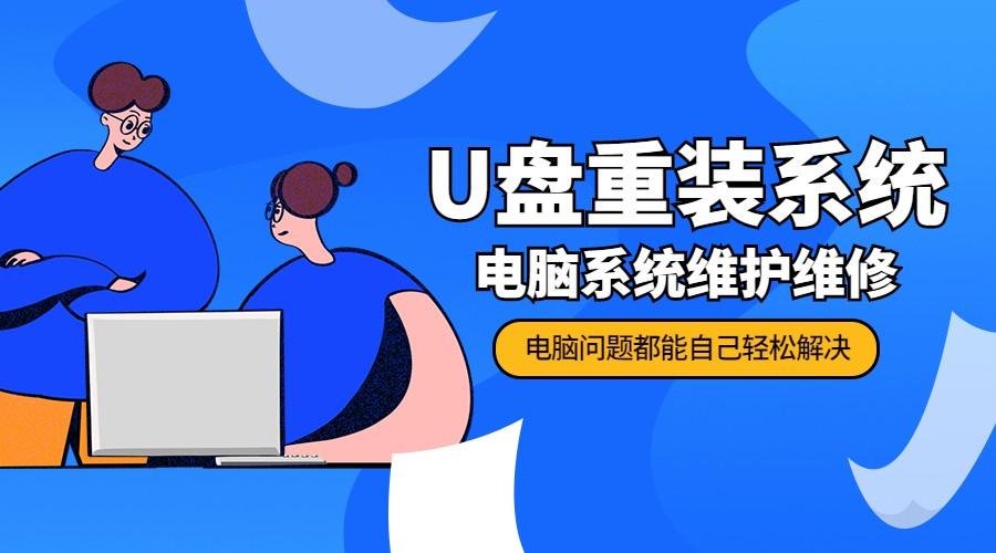 U盘重装系统 电脑系统维护维修