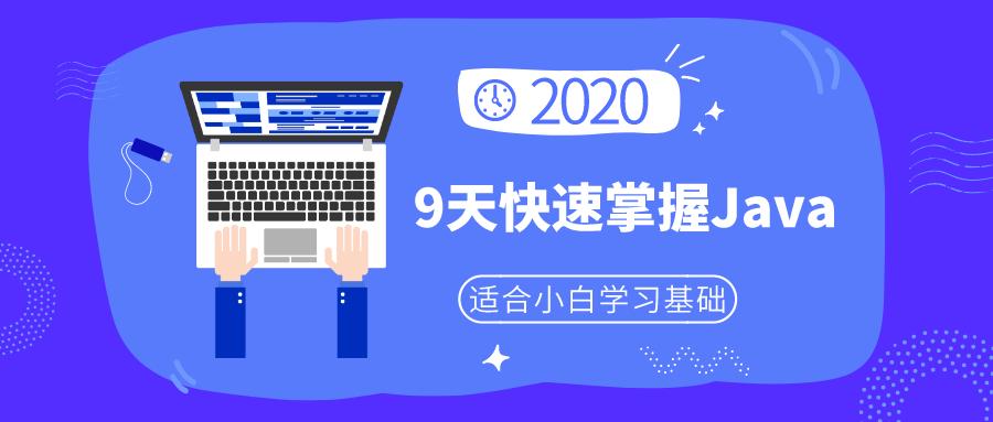 2020最新小白9天快速掌握Java基础