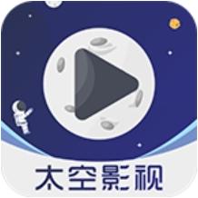 太空影视V2.3.1去广告版 聚合超多影视资源