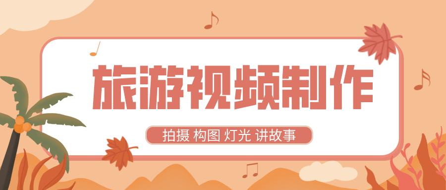 旅游视频制作教程 拍摄构图灯光带中文字幕