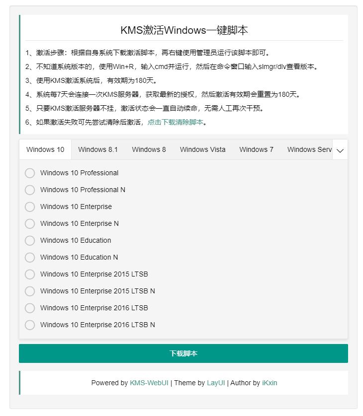 KMS激活系統一鍵腳本源碼