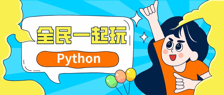 全民一起玩Python基础+提高篇