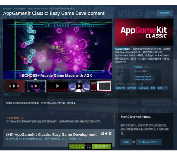 steam免费喜+1 游戏开发引擎
