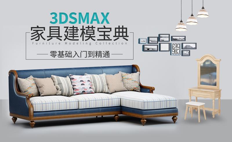零基础入门到精通 3DSMAX家具建模宝典