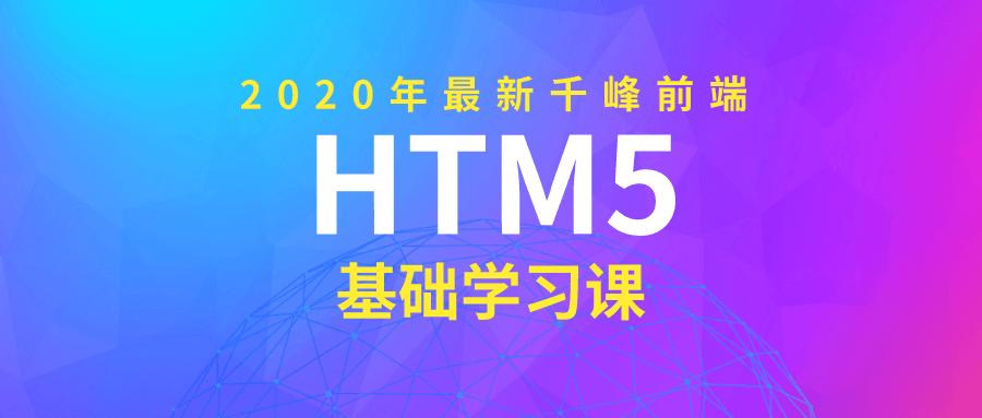 2020年千峰前端HTML5基础学习课