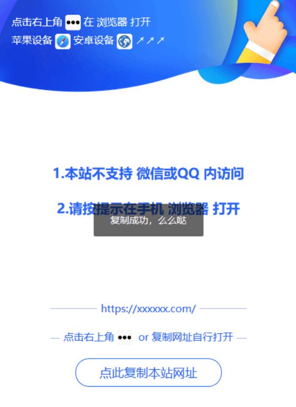 微信QQ瀏覽器打開提示源碼