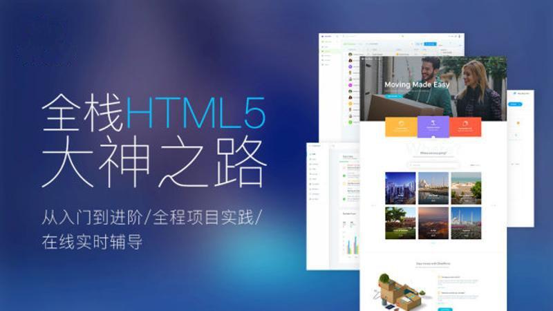 Web前端全栈HTML5+入门到大神之路