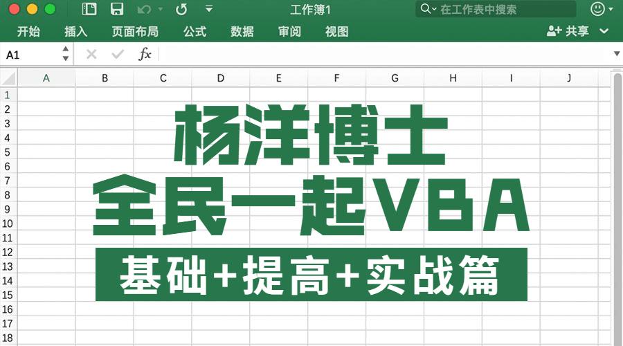 杨洋博士全民一起VBA基础+提高+实战