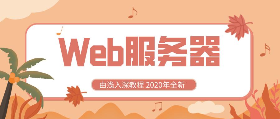 2020年全新Web服务器由浅入深教程